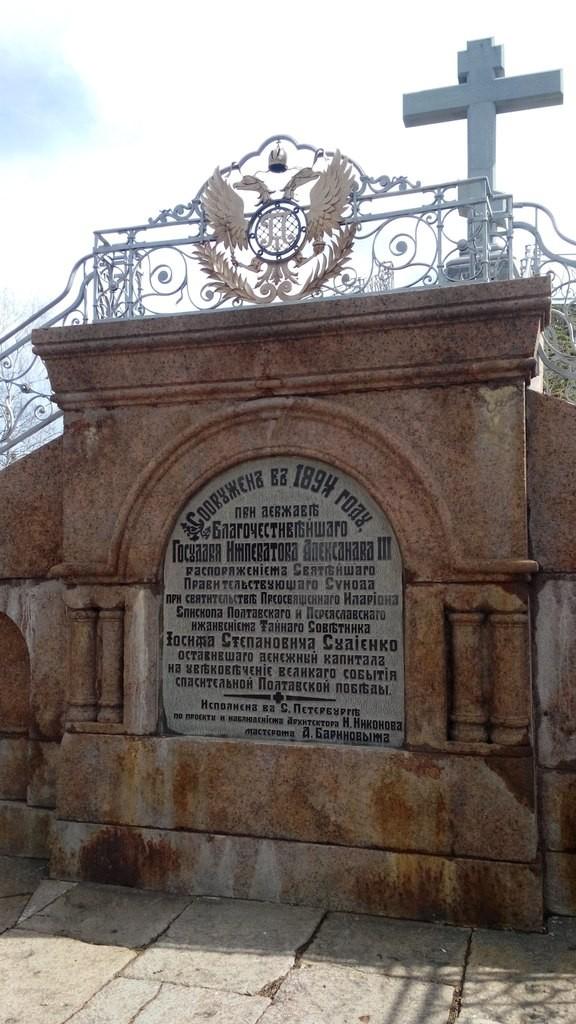 Музей Полтавської битви (4)