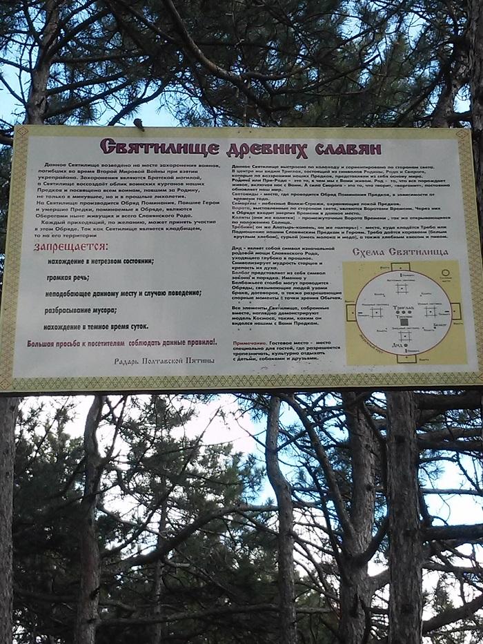 Святилище древніх словян (4)