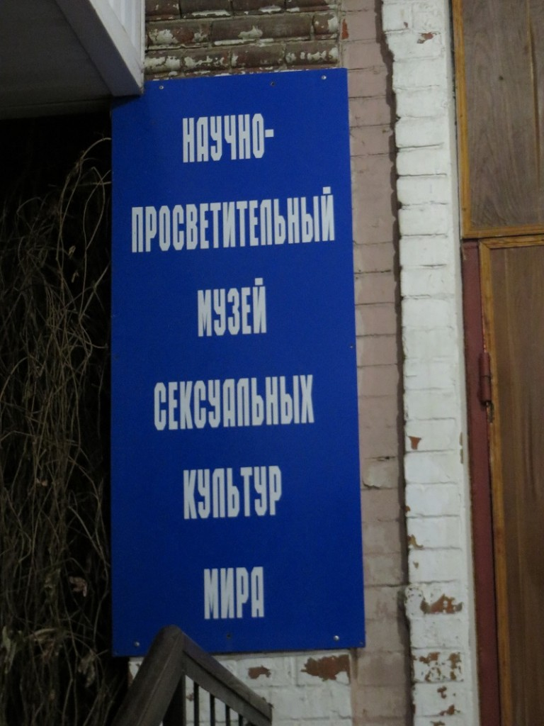 Музей сексуальних культур Харків (12)